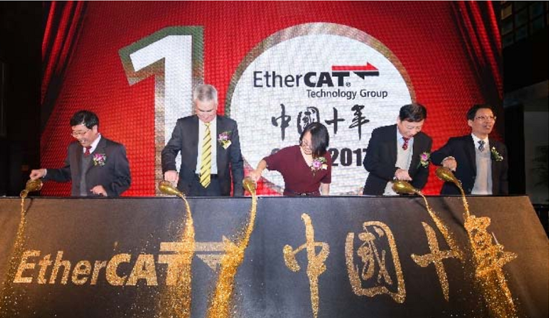 10-Jahresfeier in Peking, China Über die EtherCAT Technology Group (#01)